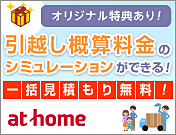 at home 引越し見積もり